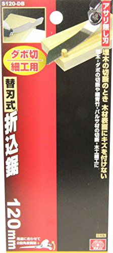 藤原産業『SK11替刃式折込鋸120ダボ切細工S120-DB』