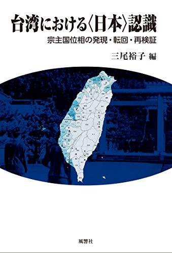 台湾における〈日本〉認識: 宗主国位相の発現・転回・再検証 (アジア・太平洋双書)