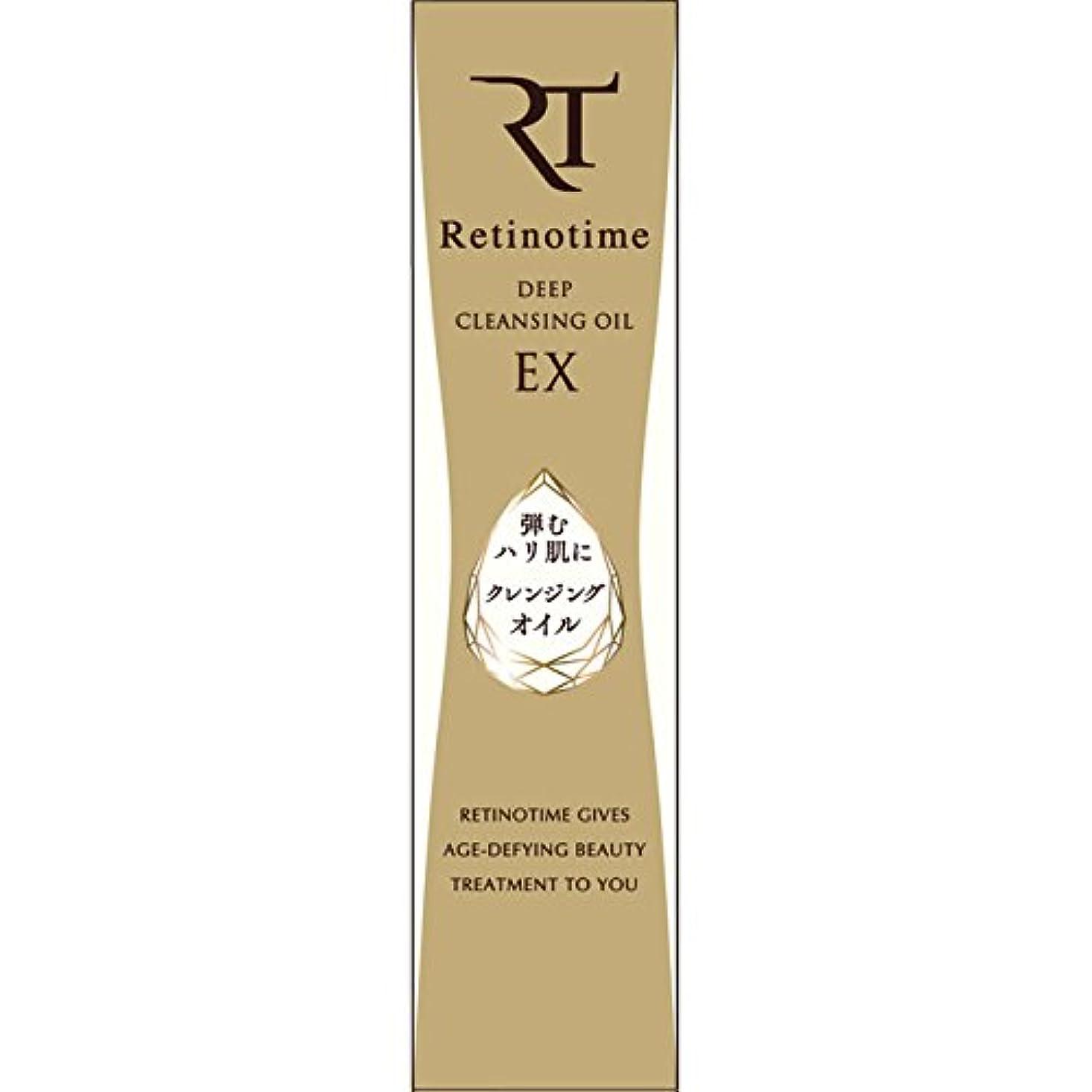 麺同封するバーゲンナリス化粧品 レチノタイム ディープクレンジングオイル EX 150ml