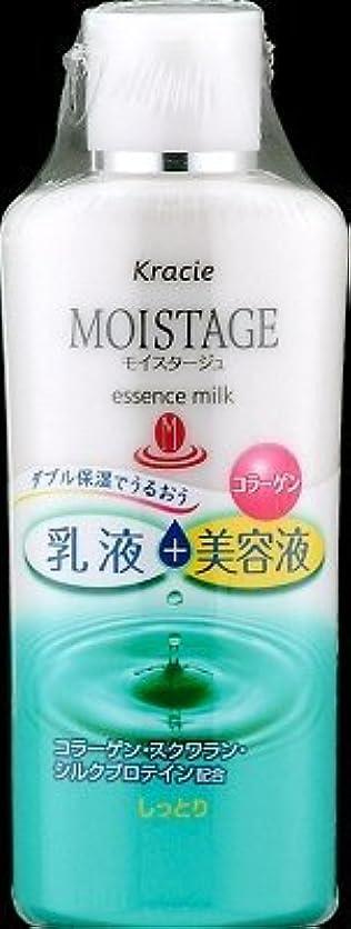 蓮製品絶望的なモイスタージュ エッセンスミルク(しっとり) × 3個セット
