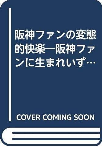 阪神ファンの変態的快楽―阪神ファンに生まれいずる悩み…。
