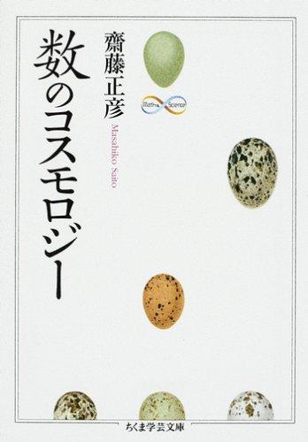 数のコスモロジー (ちくま学芸文庫)