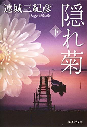 隠れ菊 下 (集英社文庫)