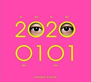 【店舗限定特典あり】20200101 (初回限定・観るBANG!) (シリコンブレスレット(Red)付)