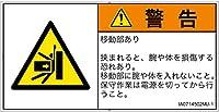 警告ラベル.com PL警告ラベル IA0714502 押しつぶし:日本語 Mサイズ 10枚入 IA0714502MJ-1