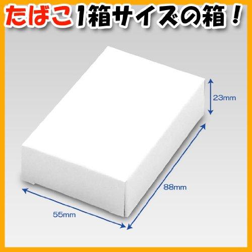 タバコサイズキャラメル箱 [小] 25枚セット (紙箱 白)
