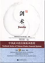 Fencing: Chinese Wushu Duan System series of tutorials (with CD-ROM) (Paperback)(Chinese Edition)
