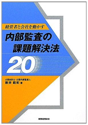 経営者と会社を動かす内部監査の課題解決法20