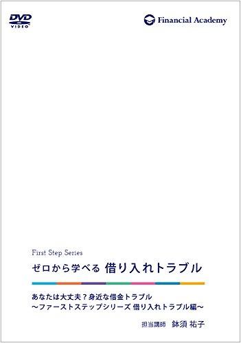 ゼロから学べる借り入れトラブル (ファイナンシャルアカデミー ファーストステップシリーズ)