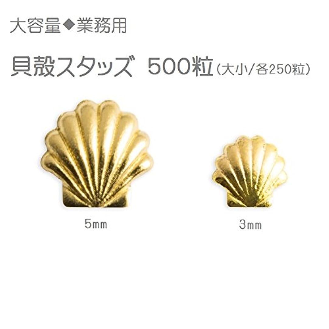 熱人口間接的大容量◆貝殻スタッズ?ゴールド500粒(大.小/各250粒)
