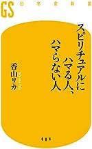 表紙: スピリチュアルにハマる人、ハマらない人 (幻冬舎新書) | 香山 リカ