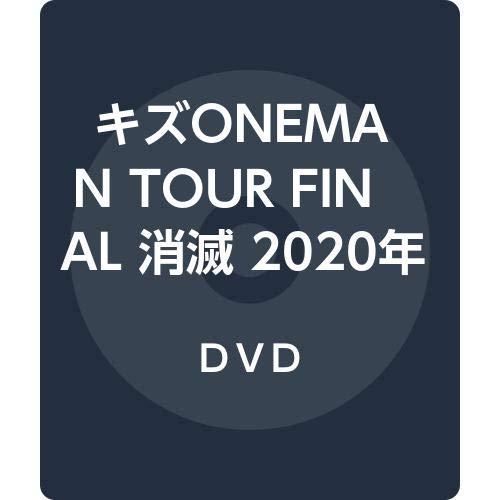 キズONEMAN TOUR FINAL 消滅 2020年2月11日EX THEATER ROPPONGI (通常盤) [DVD]