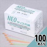 【山正】NEO ディスポ鍼 クサビタイプ【1番x1寸3分】(1P100本入り)