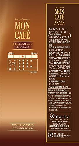モンカフェカフェインレスコーヒー10Pデカフェ・ノンカフェイン