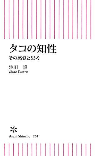タコの知性 その感覚と思考 (朝日新書)