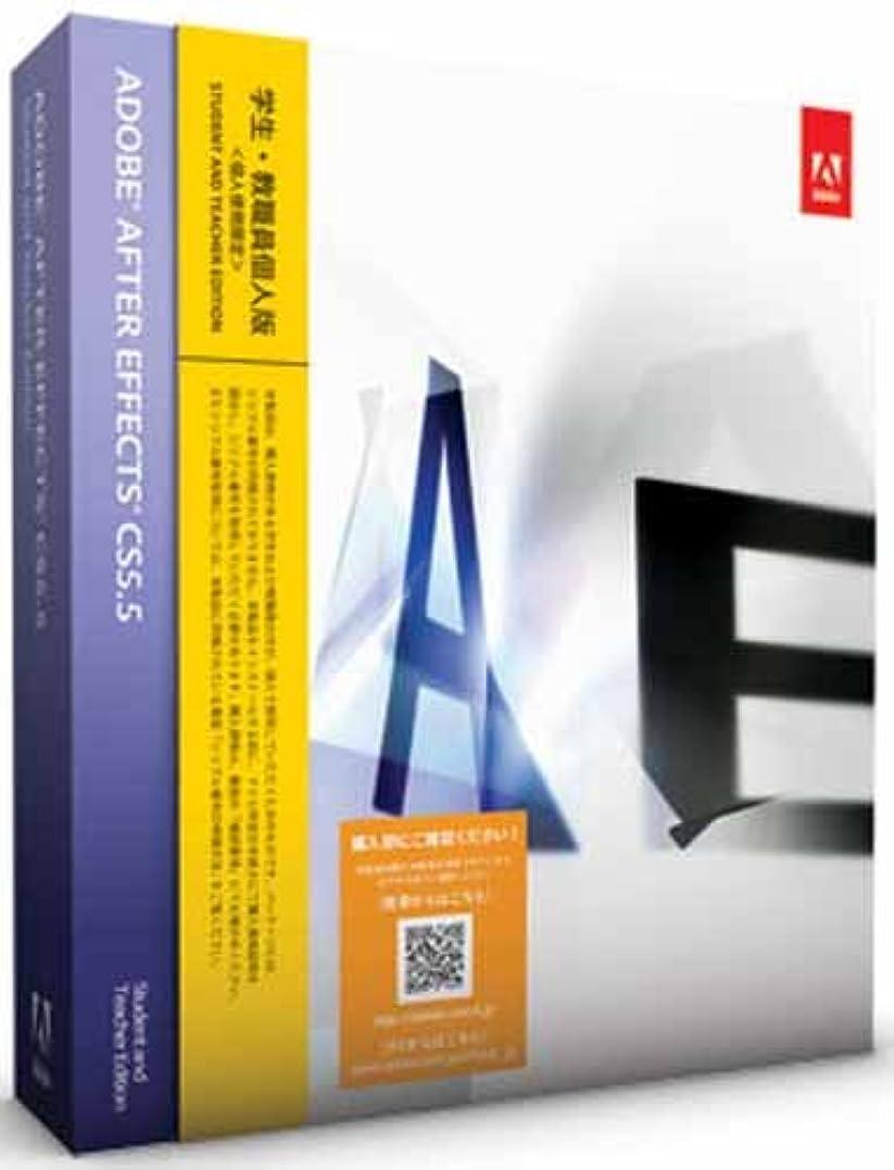 ブランドバターサスペンション学生?教職員個人版 Adobe After Effects CS5.5 Windows版 (要シリアル番号申請)