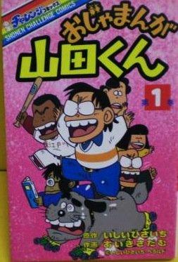 おじゃまんが山田くん 1 (少年チャレンジ・コミックス)