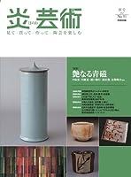 炎芸術 NO.91―特集:艶なる青磁