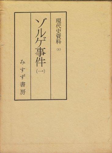 現代史資料〈第1〉ゾルゲ事件 (1962年)