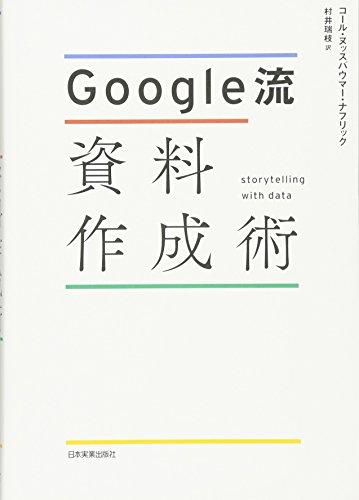 Google流資料作成術