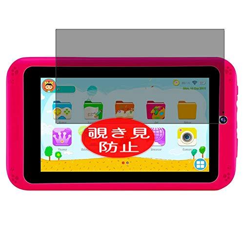 Vaxson - Protector de pantalla de privacidad compatible con PROGRACE Kids Tablet de 7', protector de película antiespía [no vidrio templado]