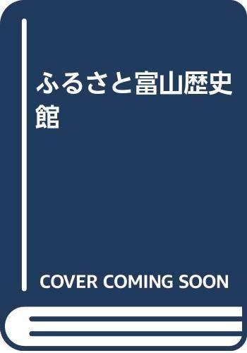 ふるさと富山歴史館の詳細を見る