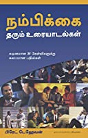 Confident Conversations (Tamil): Easy Answers to 38 Tough Questions