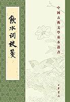 饮水词校笺(中国古典文学基本丛书)