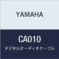 ヤマハ YAMAHA デジタルオーディオケーブル CA010