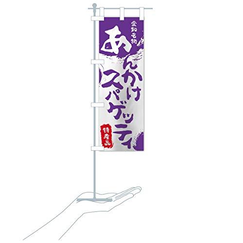 卓上ミニあんかけスパゲッティ のぼり旗 サイズ選べます(卓上ミニのぼり10x30cm 立て台付き)