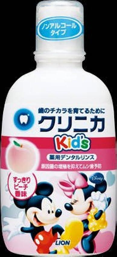 アドバンテージ心配するキーライオン クリニカKids デンタルリンス スッキリピーチ 250ml キシリトール(天然素材甘味剤)配合×24点セット (4903301099291)