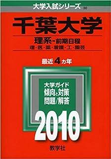千葉大学(理系-前期日程) [2010年版 大学入試シリーズ] (大学入試シリーズ 30)