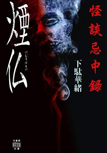 怪談忌中録 煙仏 (竹書房怪談文庫 HO 474)