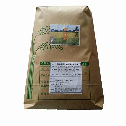 令和元年 熊本県産 もち米 ひよくもち 白米 10kg