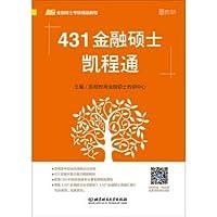 431 Financial Master Kay-way(Chinese Edition)