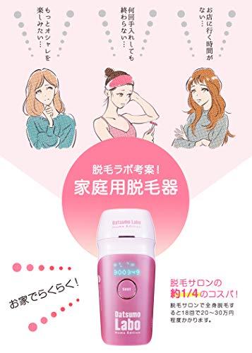 脱毛ラボホームエディション(ピンク)