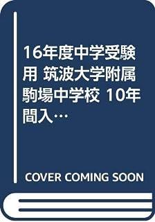 16年度中学受験用 筑波大学附属駒場中学校 10年間入試と研究: 16年度中学受験用 (1)