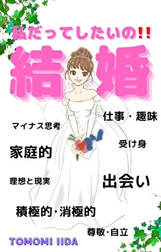 私だってしたいの!! 結婚