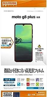ラスタバナナ Motorola moto g8 plus 専用 フィルム平面保護 高光沢防指紋 モトローラー プラス 液晶保護 G2404MG8P