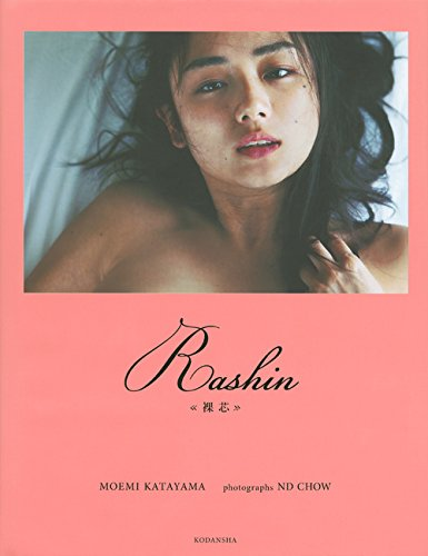 『Rashin ≪裸芯≫ MOEMI KATAYAMA』のトップ画像