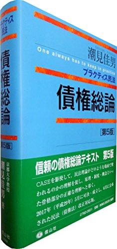 プラクティス民法 債権総論〔第5版〕 (プラクティスシリーズ)