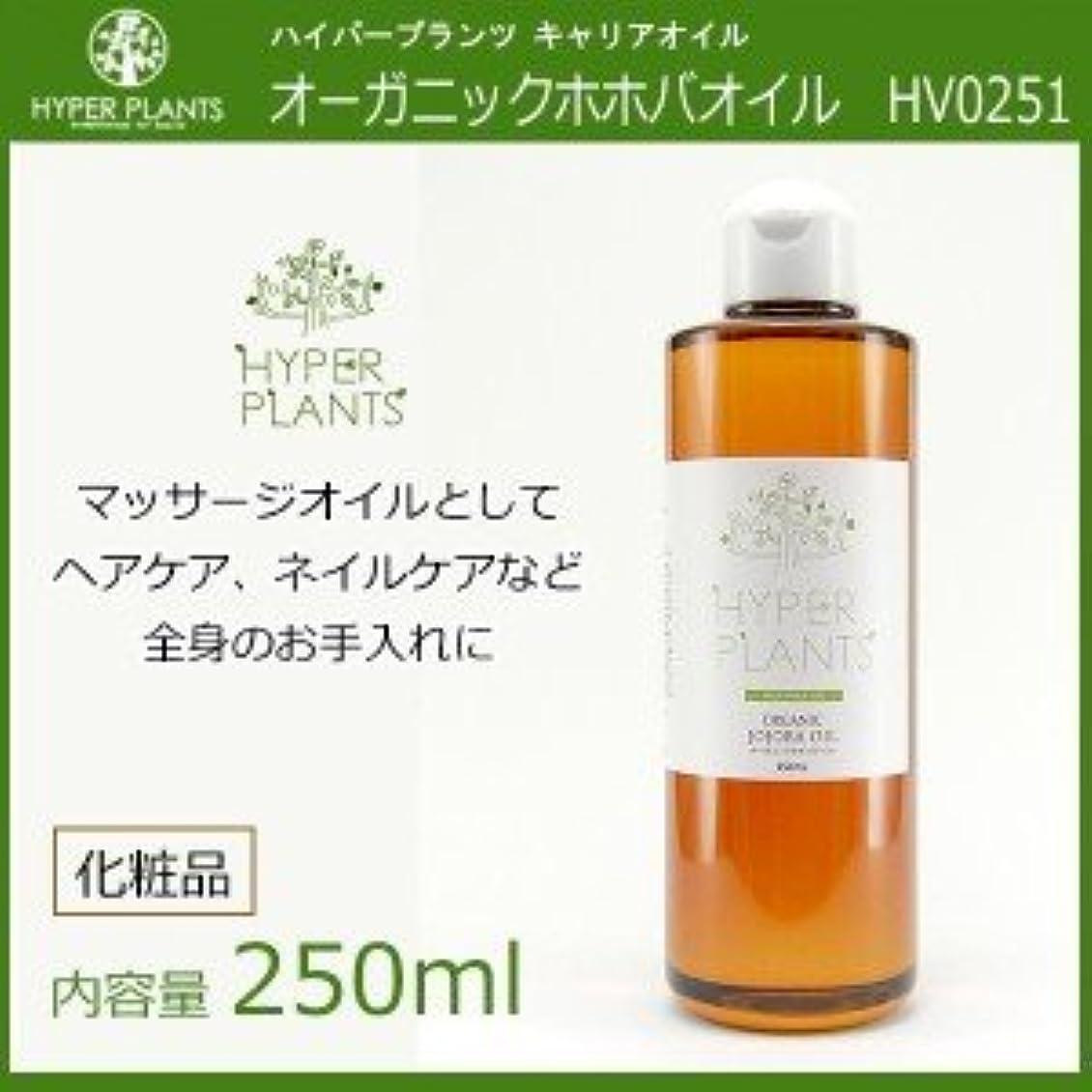 どういたしましてアライアンス準備したHYPER PLANTS ハイパープランツ キャリアオイル オーガニックホホバオイル 250ml HV0251