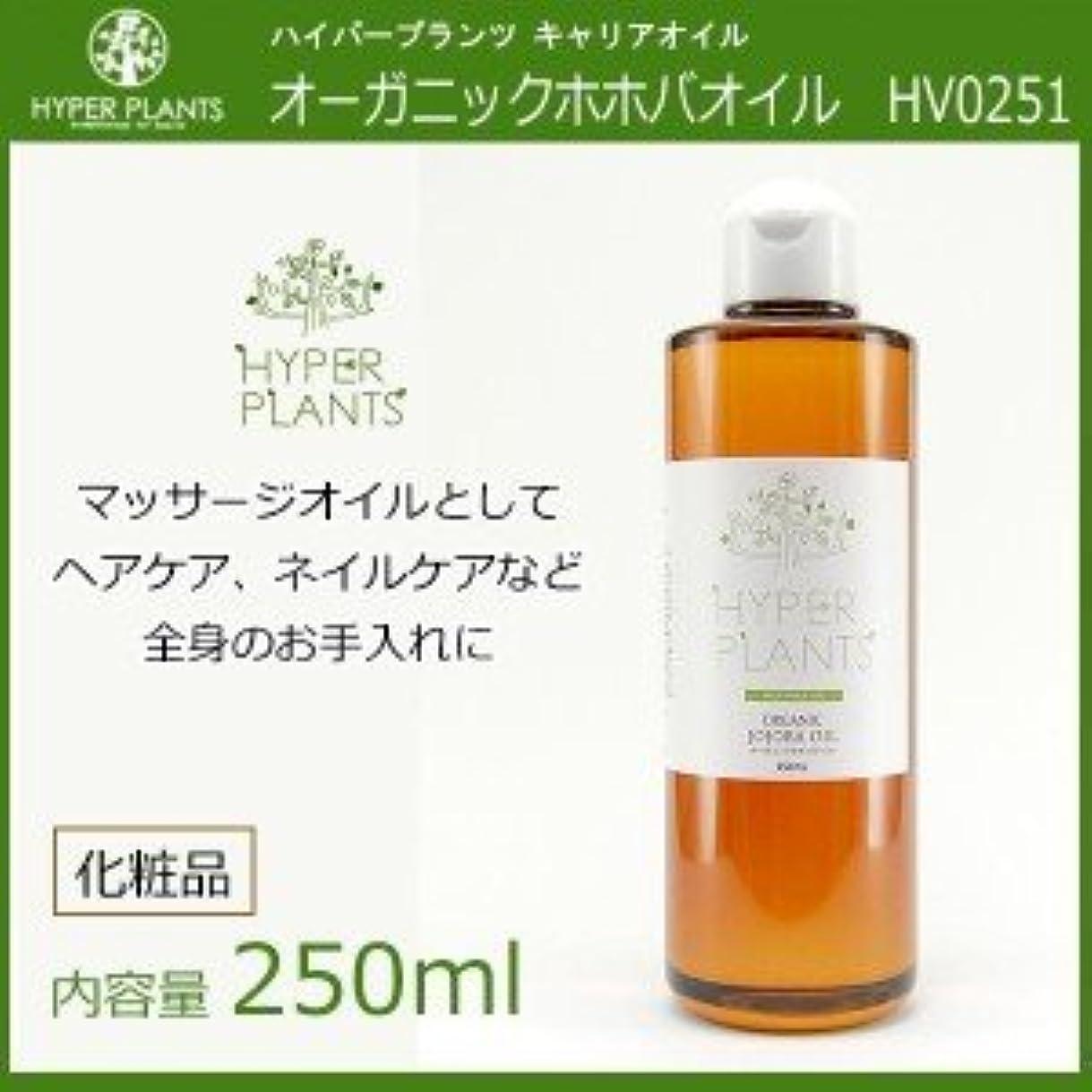 流体ブーストパールHYPER PLANTS ハイパープランツ キャリアオイル オーガニックホホバオイル 250ml HV0251
