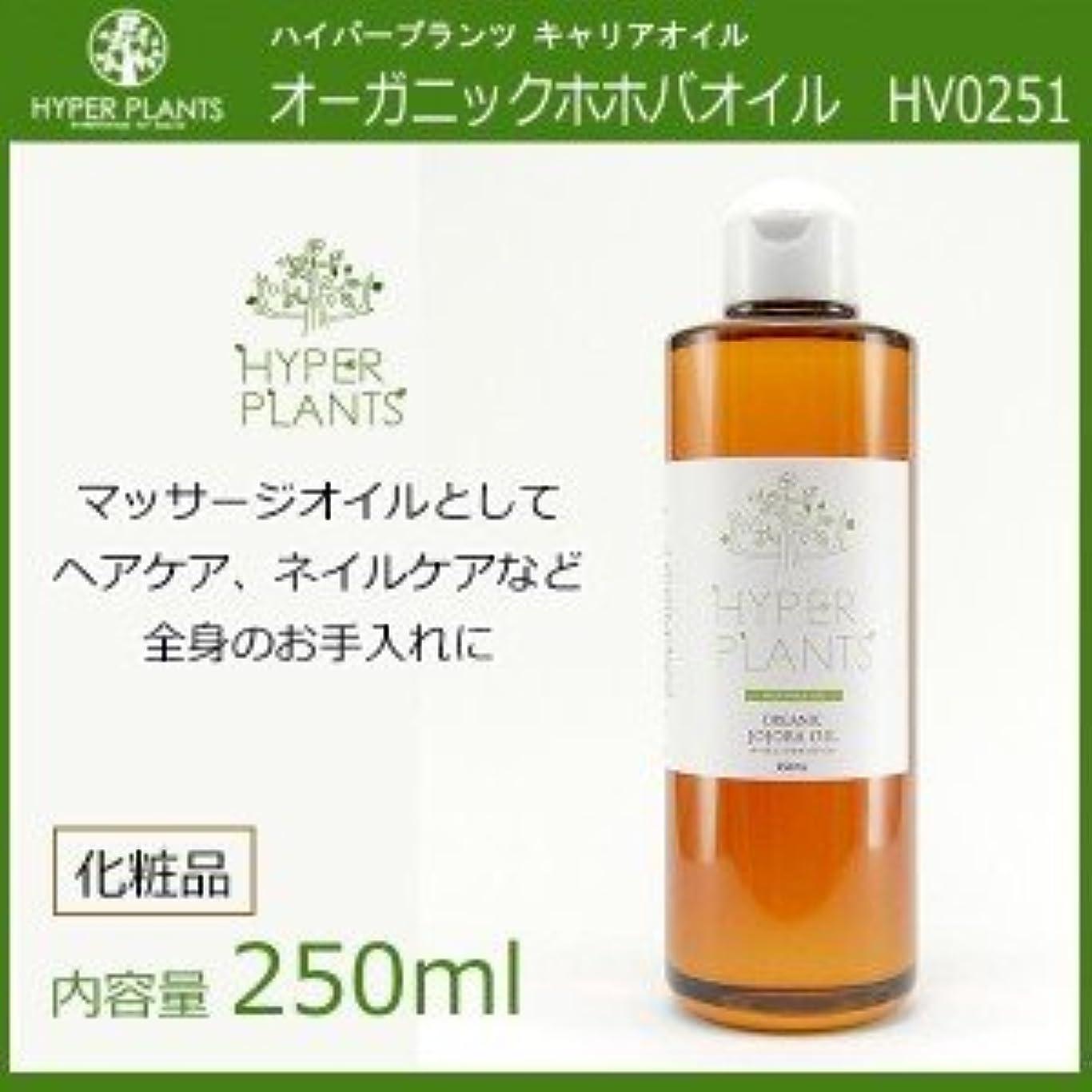 蒸留する詳細に香りHYPER PLANTS ハイパープランツ キャリアオイル オーガニックホホバオイル 250ml HV0251