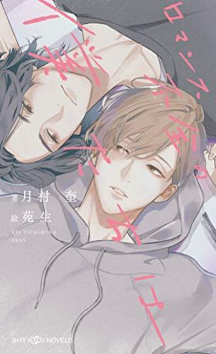 ロマンス不全の僕たちは【イラスト付】 (SHY NOVELS)