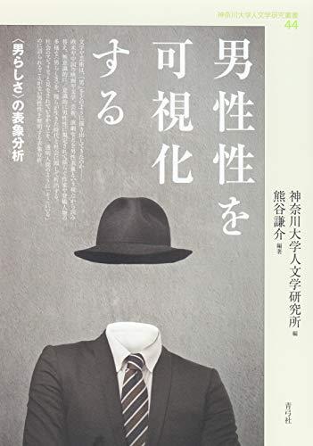 男性性を可視化する 〈男らしさ〉の表象分析 (神奈川大学人文学研究叢書)の詳細を見る