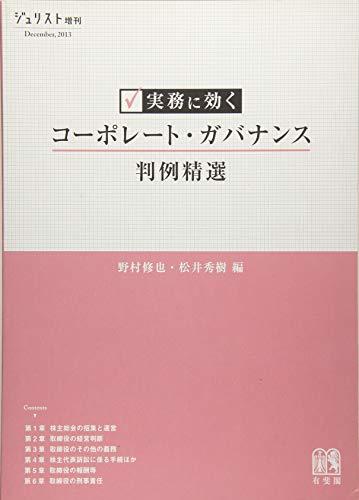 実務に効く コーポレート・ガバナンス判例精選 (ジュリスト増刊)