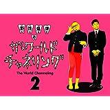 野性爆弾のザ・ワールド チャネリング シーズン2 予告編