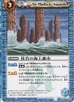バトルスピリッツ/第11弾/C/BS11-071/柱岩の海上都市/ネクサス/青/3