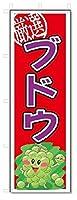 のぼり のぼり旗 ブドウ (W600×H1800)